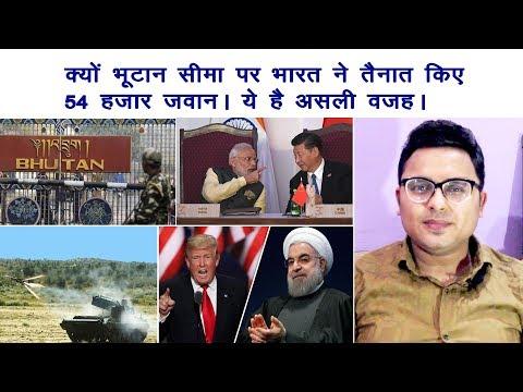 क्यों भूटान सीमा पर भारत ने किए 54 हजार सैनिक तैनात..ये है वजह// Defense & international news