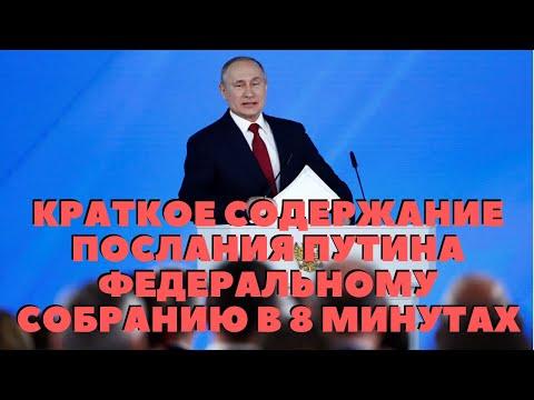 Краткое содержание послания Путина Федеральному собранию