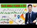 trace any mobile number & cnic namber with proof