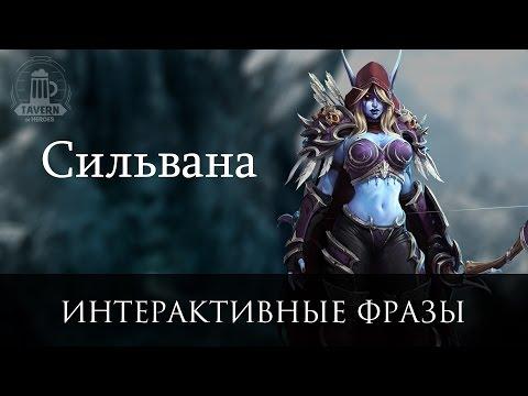 видео: Сильвана - Интерактивные Фразы.