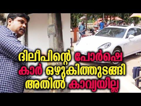 ദിലീപിന്റെ പോർഷെ കാർ ഒഴുകിത്തുടങ്ങി അതിൽ കാവ്യയില്ല   Dileep New Porche Car