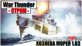 War Thunder - ПАТЧ 1.83 ХОЗЯЕВА МОРЕЙ | Паша Фриман🔴