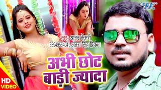 #VIDEO - अभी छोट बाड़ी ज्यादा I #Anand Kesari, Antra Singh Priyanka I 2020 Bhojpuri New Song