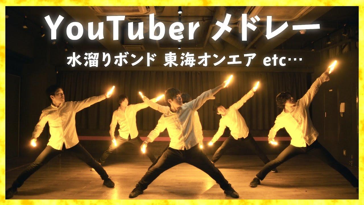 人気YouTuberの「OP・ED 曲」をヲタ芸で表現してみた!【第ニ弾】