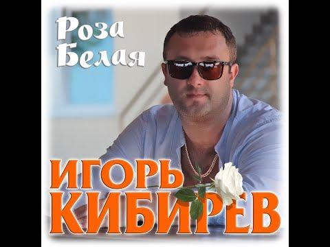Игорь Кибирев - Роза белая/ПРЕМЬЕРА 2019