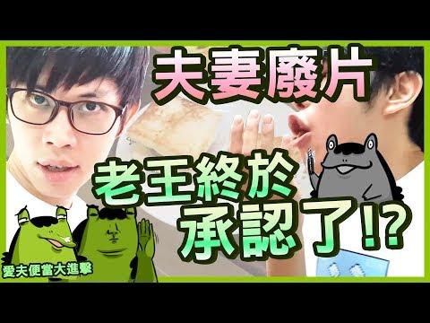 【愛夫便當】跟老王再次挑戰巧克力蛋糕會成功嗎?|八毛 feat.老王 小六 李迅