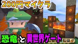 【200円マイクラ】もうなんでもアリ!!w異世界へも行けるッ!!!【Mini World: Block Art実況】4