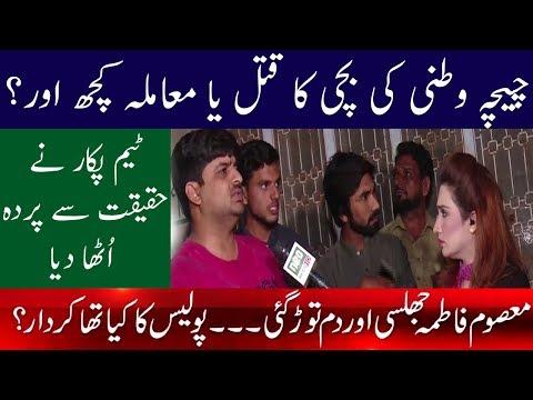 Team Pukar Exposed Reality Of  Chicha Watni Case | Pukar | Neo News