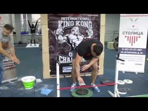 КИНГ КОНГ-2016.Москва.International King Kong Grip Challenge-2016.Moscow