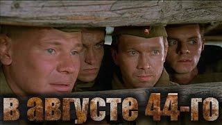 """""""В АВГУСТЕ 44-го"""" Русский военный фильм о разведке 2001 год"""