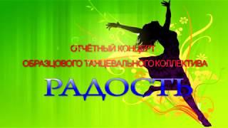 """Отчетный концерт образцового танцевального коллектива """"Радость"""". 2018 год."""