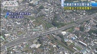 地下40m!外環道新区間が着工 東名-大泉JCT間(12/09/05)