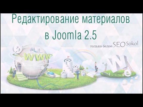 Редактирование материалов в Joomla 2.5 - SeoSokol