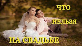 Что нельзя и что нужно делать в день свадьбы.