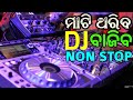 Odia latest dj songs non stop 2020 full bobal mix