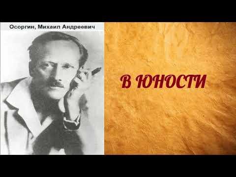 Михаил Осоргин. В