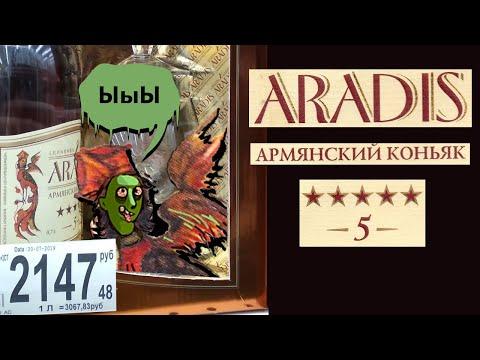 Aradis 5* армянский коньяк ЗАО МАП