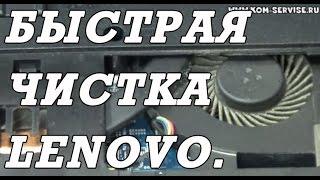 Быстрая чистка ноутбука LENOVO G580/G585/G480/G485 от пыли, без разборки.(Экспресс чистка кулера и радиатора заняла примерно 10 минут. http://kom-servise.ru/index.php/remont-noutbukov/49-lenovo/374-374 https://youtu.be/jp..., 2014-06-13T14:18:58.000Z)