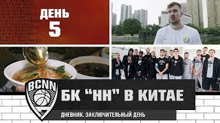 "Приключения БК ""НН"" в Китае: серия 4"