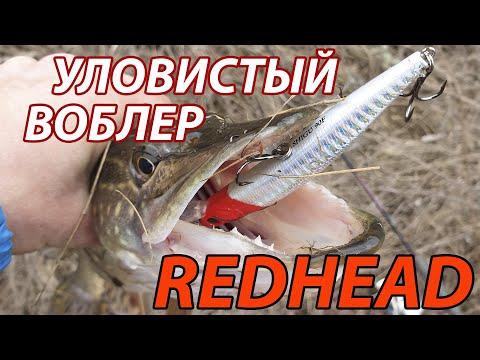 Щука на воблер. Расцветка RedHead ловит.