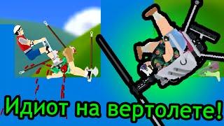 Happy Wheels (хэппи вилс) - Идиот на вертолете