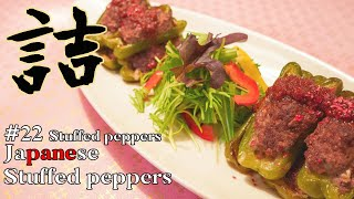 Meat soup! Juicy! Tips that will not separate! How to make stuffed pepper