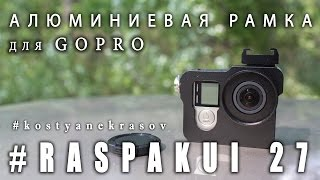 РАМКА GOPRO ALUMINIUM  #RASPAKUI27 c #KOSTYANEKRASOV