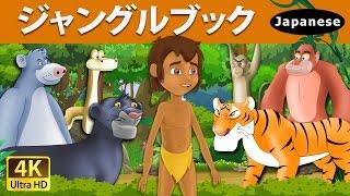 ジャングルブック | The Jungle Book in Japanese | 昔話 | おとぎ話 | ...