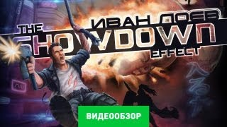Обзор The Showdown Effect [Review]