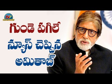 Amitabh Bachchan Reveals Shocking Details About His Health | NTV Entertainment