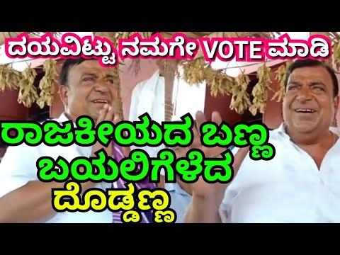 Doddanna At Chitradurga | Talking About KumaraSwamy | Election campaign