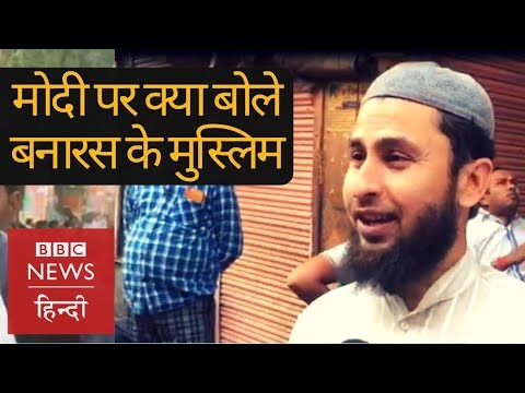 PM Modi in Varanasi: Muslim voters open up about BJP's candidate Narendra Modi (BBC Hindi)