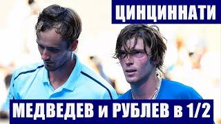 Теннис АТР Даниил Медведев и Андрей Рублев встретятся в полуфинале Мастерса в Цинциннати