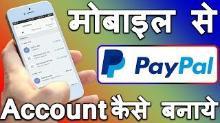Paypal Account Kaise Banaye Android Mobile Se | How To Create Paypal Account IN India IN Hindi