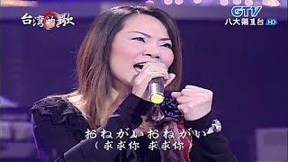 作詞:黃俊雄/ 松井由利夫作曲:水時冨士夫原唱:西卿/ 松山恵子穿過了...