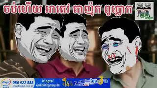 ចប់ហើយ អាតេវ តាញ៉ុក ពូប្លោក funny video funnyvids By The Troll Cambodia