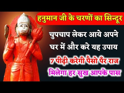 किसी भी हनुमान जी के मंदिर से चुपचाप घर ले आये सिन्दूर और बना दे स्वास्तिक कभी नहीं होगी धन की कमी