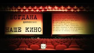 БОГДАНА feat. Джакомо - Наше Кино