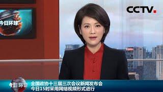 [今日环球] 全国政协十三届三次会议新闻发布会20日15时采用网络视频形式进行   CCTV中文国际