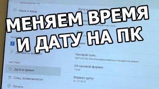 Как изменить время и дату на компьютере(ЗАХОДИ НА МОЙ САЙТ: http://otvano.ru/ Ключи: как установить время на компьютере, как изменить время на компьютере,..., 2015-04-22T12:05:30.000Z)