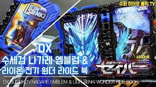 [리뷰] DX 수세검 …
