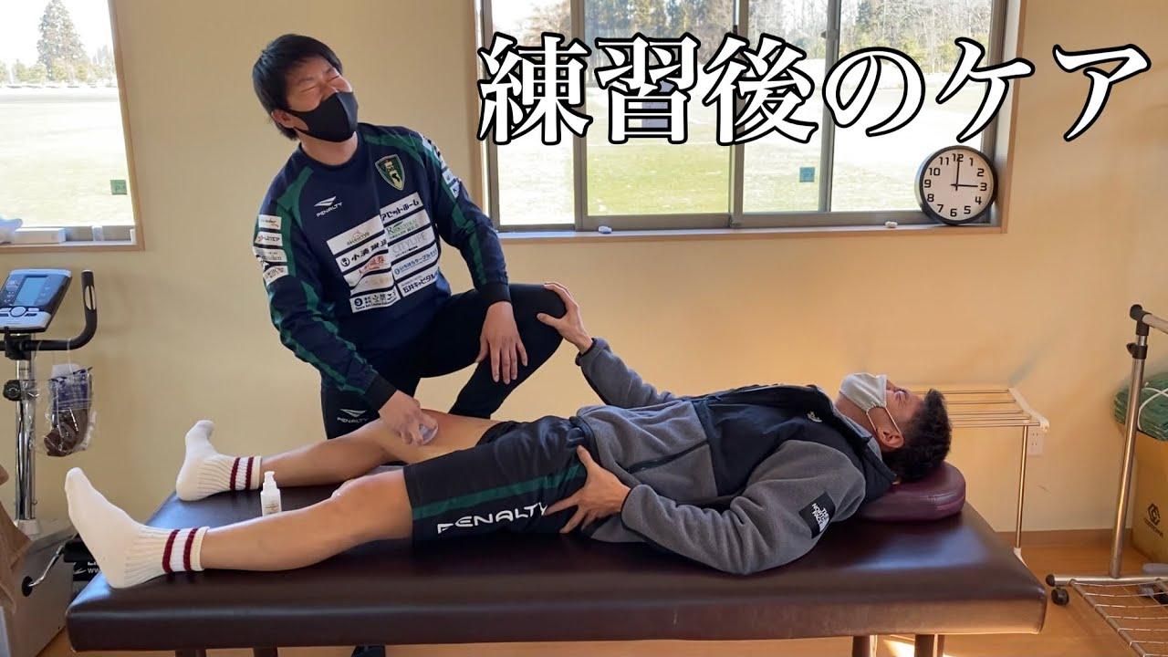 【激痛】練習後のケアの様子