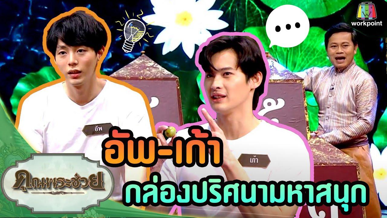 เก้า-อัพ ของสิ่งนี้คือ? วัยรุ่นเรียนไทย คุณพระช่วย 18 เม.ย.64