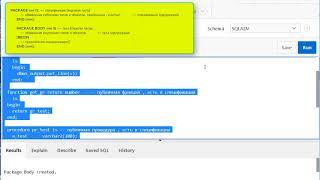 Урок 14.PL SQL.Пакеты PACKAGE