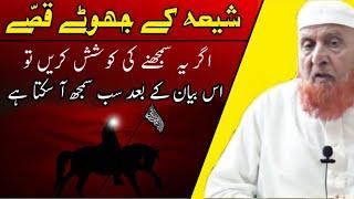 Shia Ke Jhute Qisse   Agar Gaur Kare To Sudhar Jaye   Maulana Makki AL Hijazi Islamic Deeniyat  