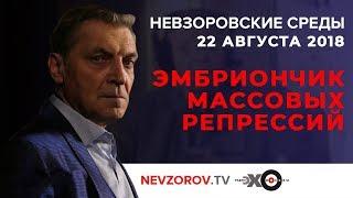 Невзоровские среды на радио «Эхо Москвы» . Эфир от 22.08.2018