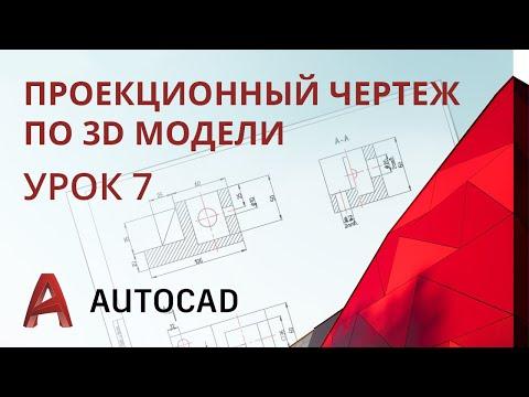 Урок 7 - AutoCAD - Проекционный чертеж по 3D модели детали (способ связанных проекций) AutoCAD 2020