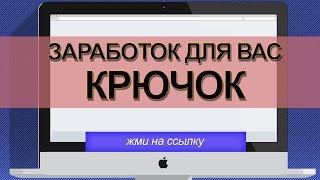 КСЕНИЯ ШОКИНА МЕТОД КРЮЧОК СКАЧАТЬ БЕСПЛАТНО