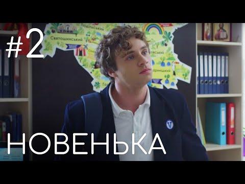 Сериал Новенькая. Серия 2 | ДЕТЕКТИВНАЯ МЕЛОДРАМА