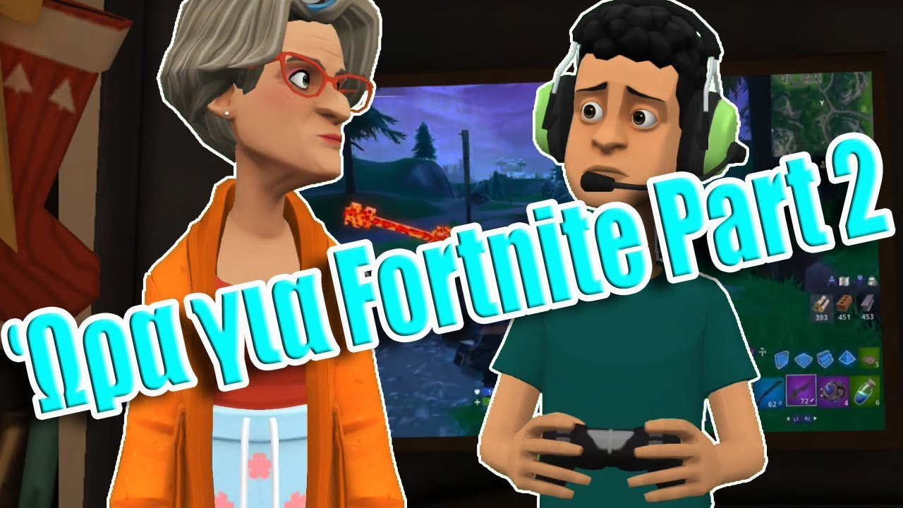 Ώρα για Fortnite,Part 2
